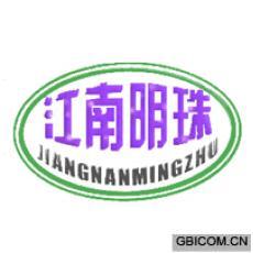 江南明珠 JIANGNANMINGZHU