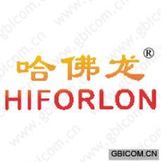 哈佛龙 HIFORLON