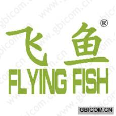 飛魚 FLYING FISH