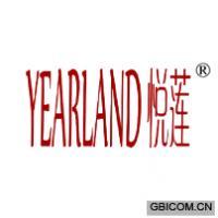 悦莲YEARLAND