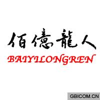 佰亿龙人  BAIYILONGREN